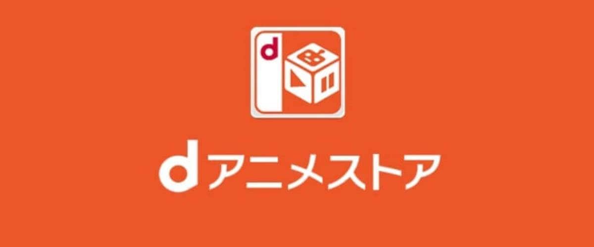 dアニメストアの特徴(メリット・デメリット)と口コミ・評判