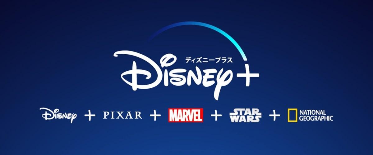 Disney+(ディズニープラス)の特徴(メリット・デメリット)と口コミ・評判