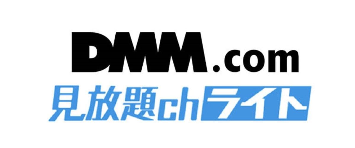 DMM(FANZA)見放題chライトの特徴(メリット・デメリット)と口コミ・評判