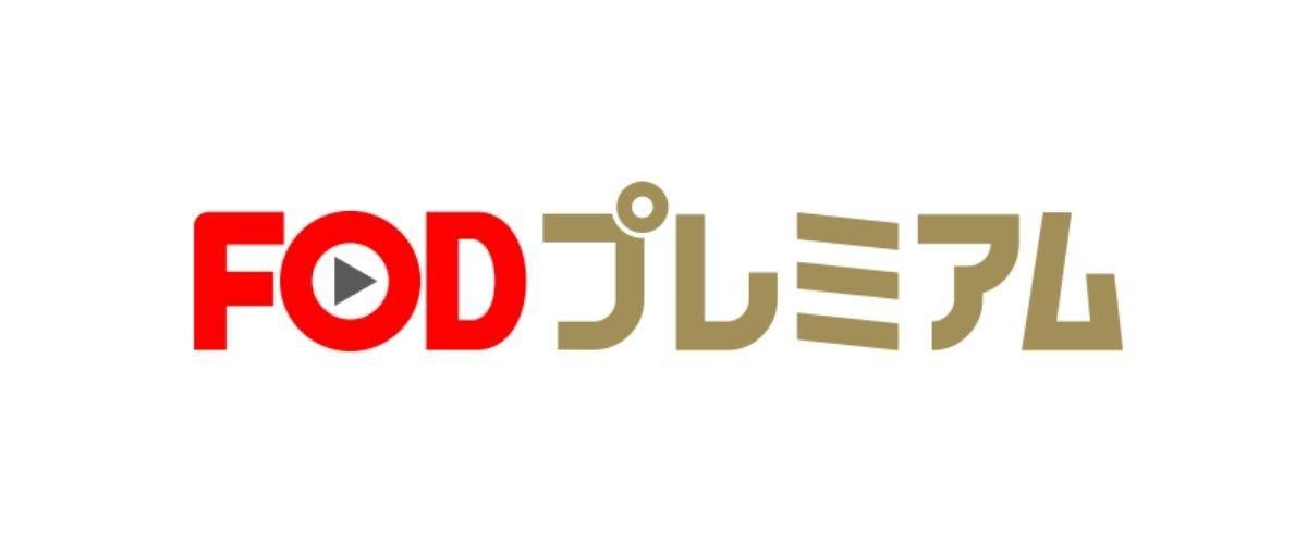 FODプレミアム(フジテレビオンデマンド)の特徴(メリット・デメリット)と口コミ・評判