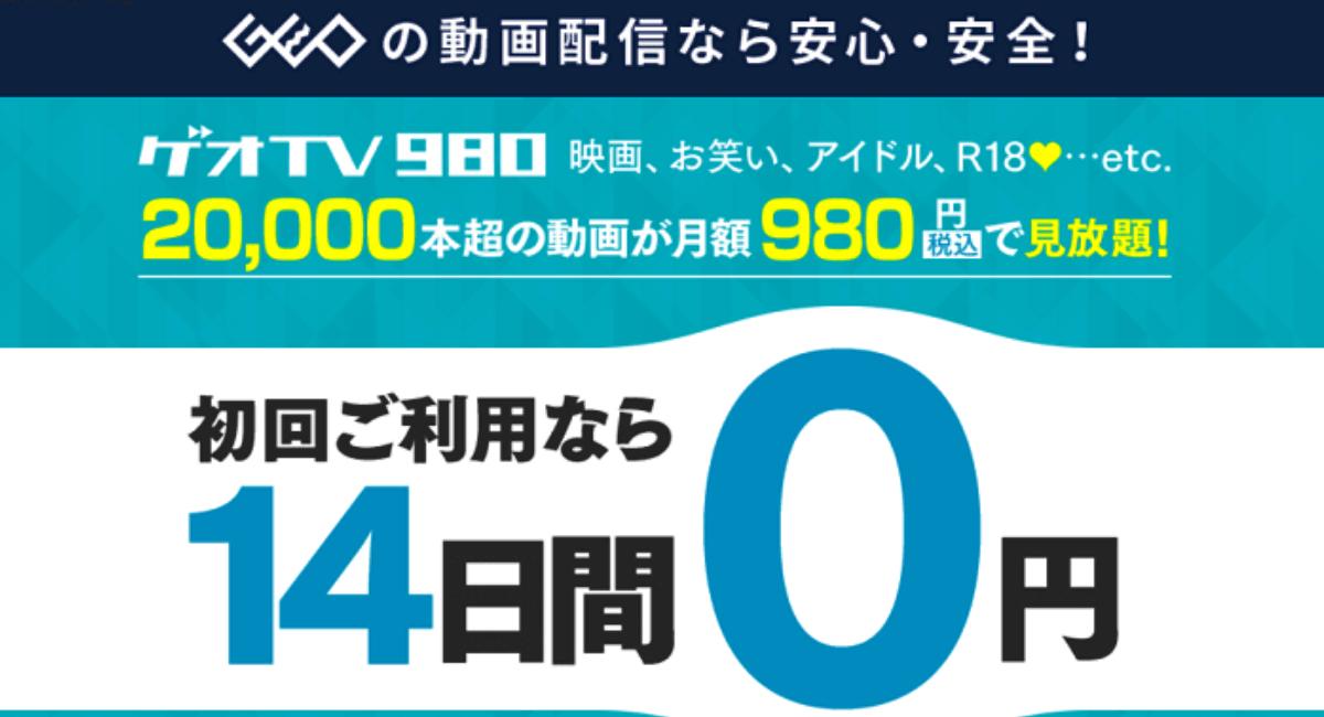 ゲオTV980の特徴(メリット・デメリット)と口コミ・評判