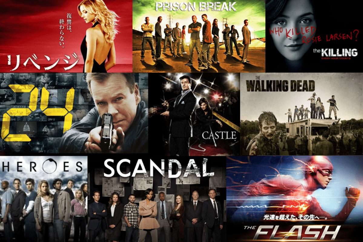 海外ドラマが大好きな方に超おすすめの動画配信サービス(VOD)を紹介します