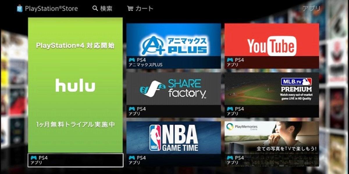 PS4対応!ゲーム機でも観れるおすすめ動画配信サービス(VOD)を紹介