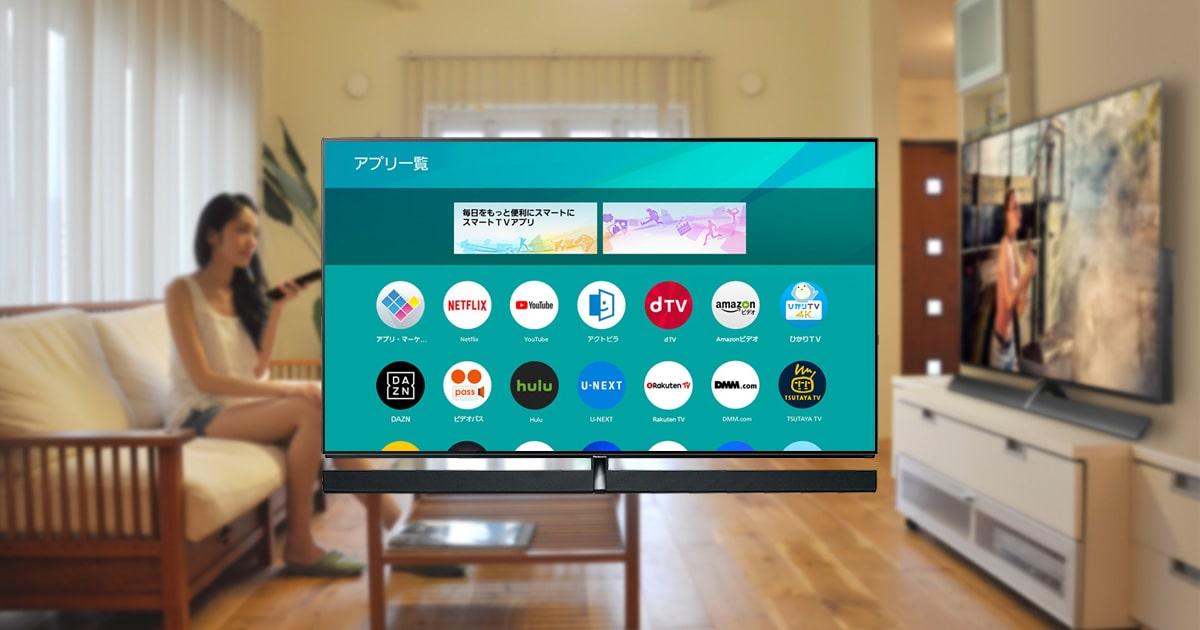 U-NEXTやhulu、dTVなどの動画配信サービス(VOD)をテレビで視聴する方法