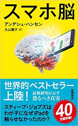 【VODで読める電子書籍】『スマホ脳(アンデシュ・ハンセン [著]久山 葉子[翻訳])』の紹介