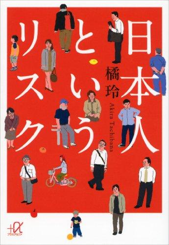 【VODで読める電子書籍】『日本人というリスク(橘玲[著])』の紹介