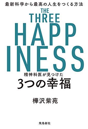 【VODで読める電子書籍】『精神科医が見つけた 3つの幸福(樺沢紫苑[著])』の紹介