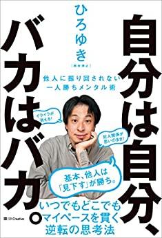 【VODで読める電子書籍】『自分は自分、バカはバカ。(ひろゆき[著])』の紹介