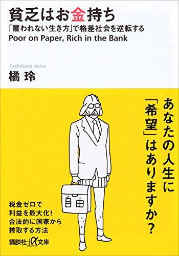 【VODで読める電子書籍】『貧乏はお金持ち「雇われない生き方」で格差社会を逆転する(橘玲[著])』の紹介