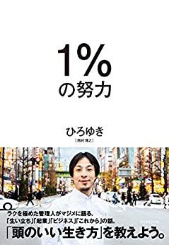 【VODで読める電子書籍】『1%の努力(ひろゆき[著])』の紹介