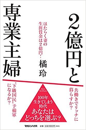 【VODで読める電子書籍】『2億円と専業主婦(橘玲[著])』の紹介
