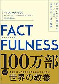 【VODで読める電子書籍】『FACTFULNESS(ファクトフルネス) 10の思い込みを乗り越え、データを基に世界を正しく見る習慣 (ハンス・ロスリング, オーラ・ロスリング他[著])』の紹介