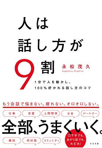 【VODで読める電子書籍】『人は話し方が9割(永松 茂久[著])』の紹介