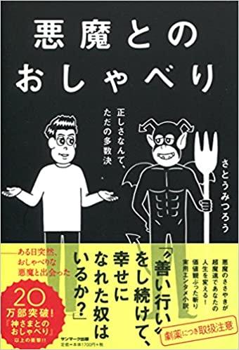 【VODで読める電子書籍】『悪魔とのおしゃべり(さとうみつろう[著])』の紹介
