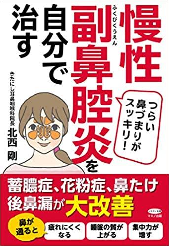 【VODで読める電子書籍】『慢性副鼻腔炎を自分で治す (つらい鼻づまりがスッキリ) (北西 剛[著])』の紹介