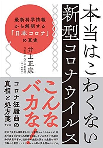 【VODで読める電子書籍】『本当はこわくない新型コロナウイルスー 最新科学情報から解明する「日本コロナ」の真実(井上正康[著])』の紹介