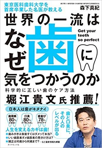 【VODで読める電子書籍】『東京医科歯科大学を首席卒業した名医が教える 世界の一流はなぜ歯に気をつかうのか 科学的に正しい歯のケア方法(森下 真紀[著])』の紹介