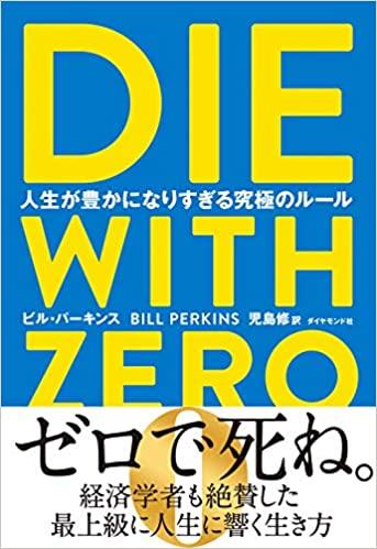 【VODで読める電子書籍】『DIE WITH ZERO 人生が豊かになりすぎる究極のルール(ビル・パーキンス[著], 児島 修[翻訳])』の紹介