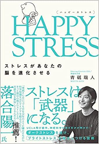 【VODで読める電子書籍】『HAPPY STRESS (ハッピーストレス) ストレスがあなたの脳を進化させる(青砥瑞人[著])』の紹介