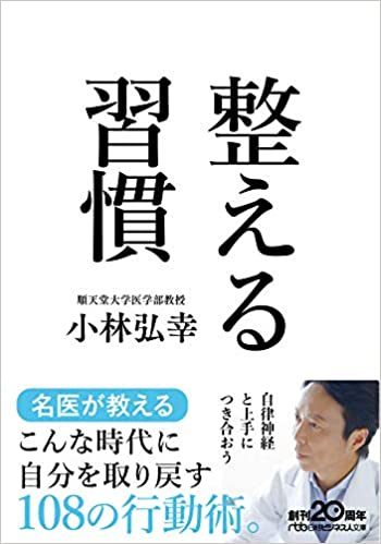 【VODで読める電子書籍】『整える習慣(小林 弘幸[著])』の紹介