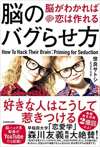 【VODで読める電子書籍】『脳のバグらせ方 脳がわかれば恋は作れる(世良 サトシ[著])』の紹介