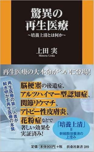 【VODで読める電子書籍】『驚異の再生医療 ~培養上清とは何か~(上田実[著])』の紹介