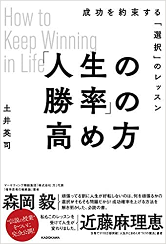 【VODで読める電子書籍】『「人生の勝率」の高め方 成功を約束する「選択」のレッスン([著])』の紹介