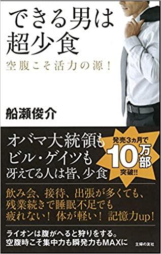 【VODで読める電子書籍】『できる男は超少食―空腹こそ活力の源 ! (船瀬 俊介著])』の紹介