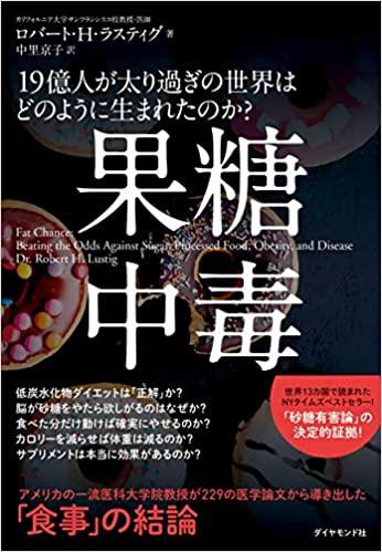 【VODで読める電子書籍】『果糖中毒 19億人が太り過ぎの世界はどのように生まれたのか?([ロバート・H・ラスティグ [著], 中里 京子[翻訳])』の紹介