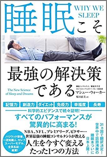 【VODで読める電子書籍】『睡眠こそ最強の解決策である(マシュー・ウォーカー [著])』の紹介