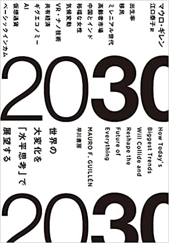 【VODで読める電子書籍】『2030:世界の大変化を「水平思考」で展望する(マウロ・ギレン[著], 江口 泰子[翻訳])』の紹介